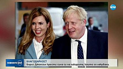 Медиците, на които британския премиер кръсти сина си, благодариха за оказаната чест