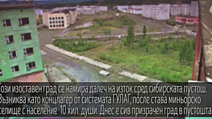 Най-страховитите места в Русия Изоставени и зловещи