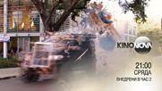 """""""Внедрени в час 2"""" на 28 юли, сряда от 21.00 ч. по KINO NOVA"""