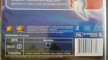 Българското Dvd издание на Каспър и Уенди (1998) Александра видео 2008