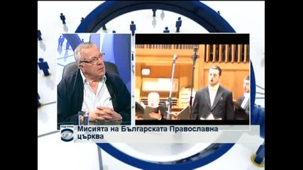 Доц. Димитър Димитров: Църквата трябва да се обърне повече към народа