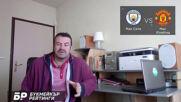 Ман Сити - Ман Юнайтед ПРОГНОЗА от Висшата лига на Георги Драгоев - Футболни прогнози 7.03.2021