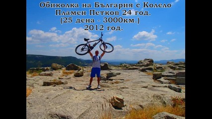 Първия човек обиколил България с колело за 24 дена (3000km.)