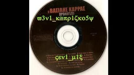 Vasilis Karras - Kati Mou Kriveis