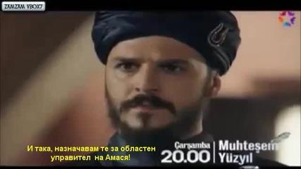 Великолепният Век 101 епизод трейлър 1 с bg subs.