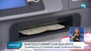 Българските домакинства - със стабилно благосъстояние