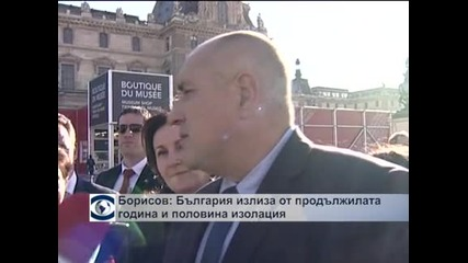 Борисов: България излиза от продължилата година и половина изолация