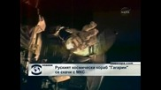 """Руският космически кораб """"Гагарин"""" се скачи с МКС"""