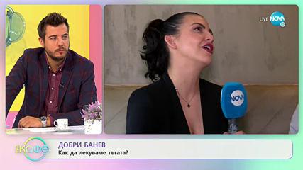 """Добри Банев: Влюбвал ли се е в грешния човек? - """"На кафе"""" (02.06.2020)"""