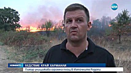 Отново бедствено положение в Харманли заради огромен пожар