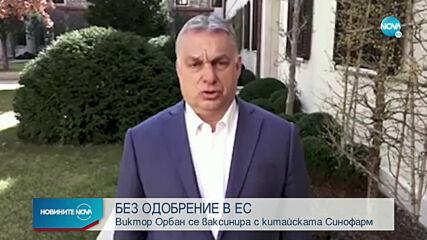 Виктор Орбан се ваксинира с китайската ваксина