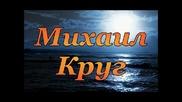М. Круг - Маравихер (превод)