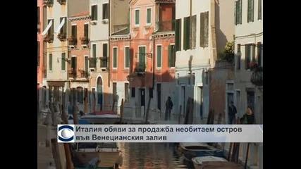Италия обяви за продажба необитаем остров във Венецианския залив