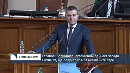 Горанов: Болниците, ограничили дейност заради COVID-19, ще получат 85% от очакваните пари