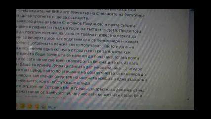 Писмо до Дянков