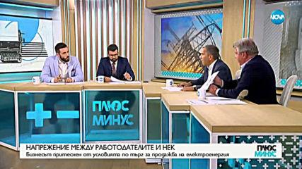 Бизнесът: България е един от най-скъпите свободни пазари на електроенергия