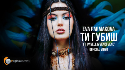 Eva Parmakova ft. Pavell & Venci Venc' - Ti Gubish (Official Video)