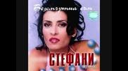 Stefani - I Plachat I Bogatite