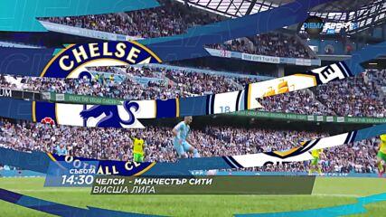 Челси - Манчестър Сити на 25 септември, събота от 14.30 ч. по DIEMA SPORT 2