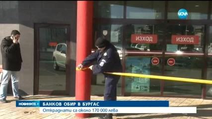 Обраха банков клон в Бургас