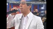 Themis Adamantidis Ma Pou Na Pao - To Parti Tis Zois Sou 2010 New