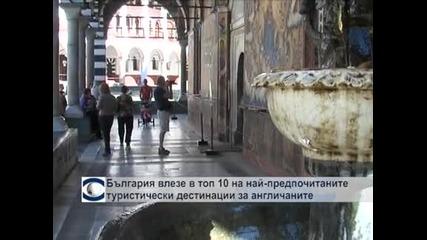 Британски туристически гид препоръча България като туристическа дестинация