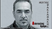 Нотис Сфакянакис - трудни пътища