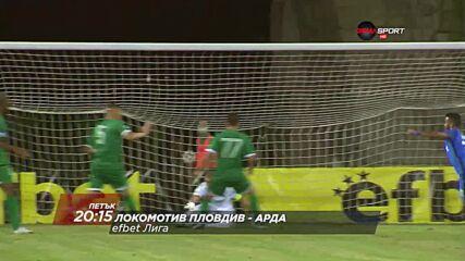 Локомотив Пловдив - Арда на15 октомври, петък от 20.15 ч. по DIEMA SPORT