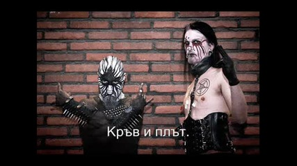 Turmion Katilot - Verta Ja Lihaa (превод)
