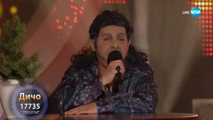 Дичо като Сашо Роман - ''Мой ангеле'' | Като две капки вода