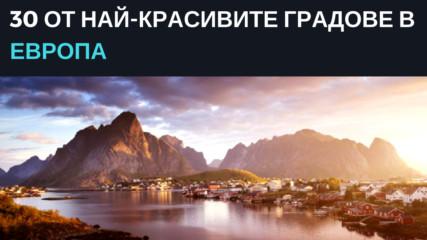 30 от най-красивите градове в Европа