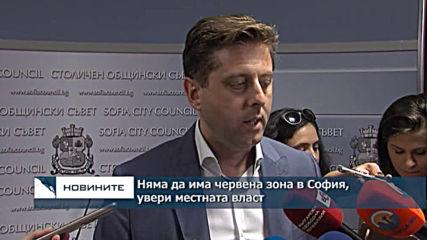 Няма да има червена зона в София, увери местната власт