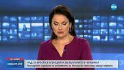 Над 20 ареста в Агенцията за българите в чужбина