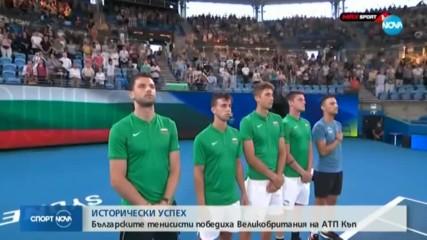 Голям ден за България! Сразихме Великобритания на тенис