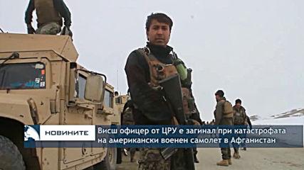 Висш офицер от ЦРУ е загинал при катастрофата на американски военен самолет в Афганистан