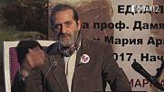 Дамян Попхристов - Истината за Боян Мага