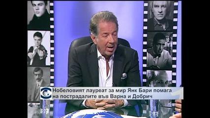 Нобеловият лауреат за мир Янк Бари помага на пострадалите във Варна и Добрич