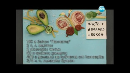 Паста с авокадо, свежа салата, супа от броколи, лимонов сладкиш - Бон Апети (06.02.2013)