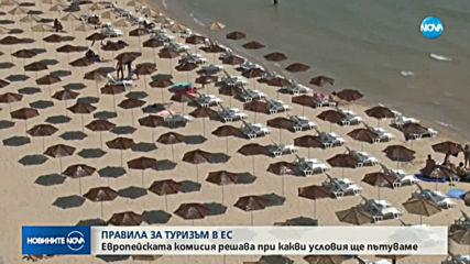 ЕК издава указ и препоръки за туристическия бранш