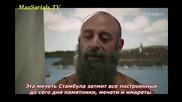 Великолепният век - еп.117 (rus audio)