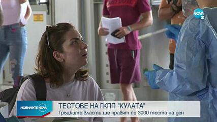 """МАСОВО ТЕСТВАНЕ НА """"КУЛАТА"""": Образуваха ли се опашки на границата с Гърция?"""