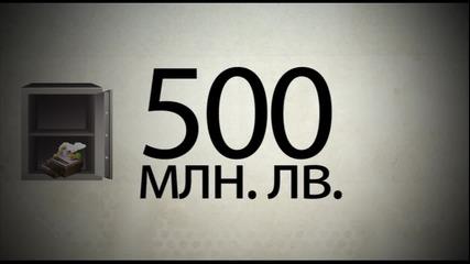 България няма пари