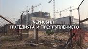 Чернобил - Трагедията и престъплението
