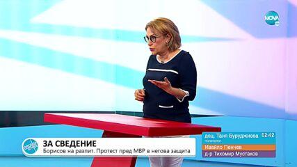"""Пресечна точка"": За разпита на Борисов, протеста пред ""Пирогов"" и ваксините"