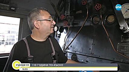 110 ГОДИНИ СЛЕД ОБЯВЯВАНЕТО НЕЗАВИСИМОСТТА НА БЪЛГАРИЯ: Царският влак потегля отново