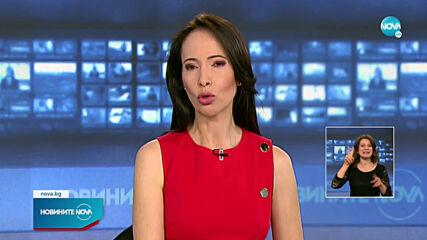 Новините на NOVA (17.05.2021 - късна емисия)