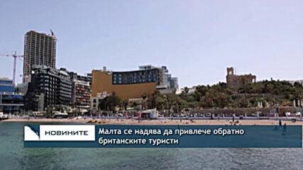 Малта се надява да привлече обратно британските туристи