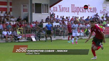 Локомотив София - Левски на 16 октомври, събота от 20.00 ч. по DIEMA SPORT
