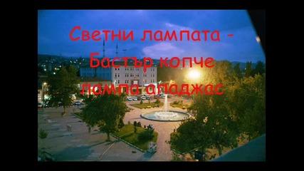 bylgaro - turski dumi ( smqx )