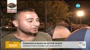 Бежанската вълна на о. Лесбос – хуманитарна бомба със закъснител